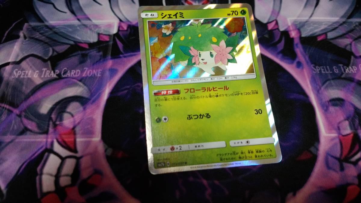 ポケモンカード SM サン&ムーン SM7b  フェアリーライズ R シェイミ 013/050 フローラルヒール 個数4_画像1