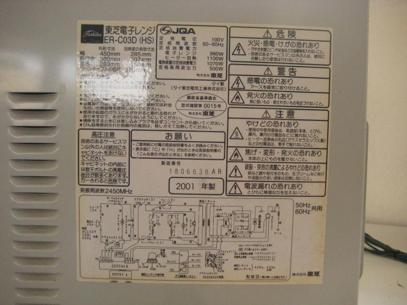 東芝製 電子レンジ ER-C03D(HS)  2001年製 動作品_画像6