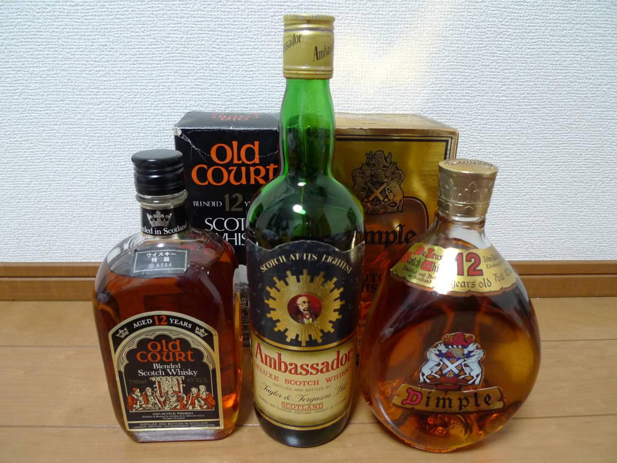 スコッチウイスキー 3本セット(未開栓品)アンバサダーデラックス,Dimpleディンプル12年,OldCOURTオールドコート12年 43% 750ml 古酒