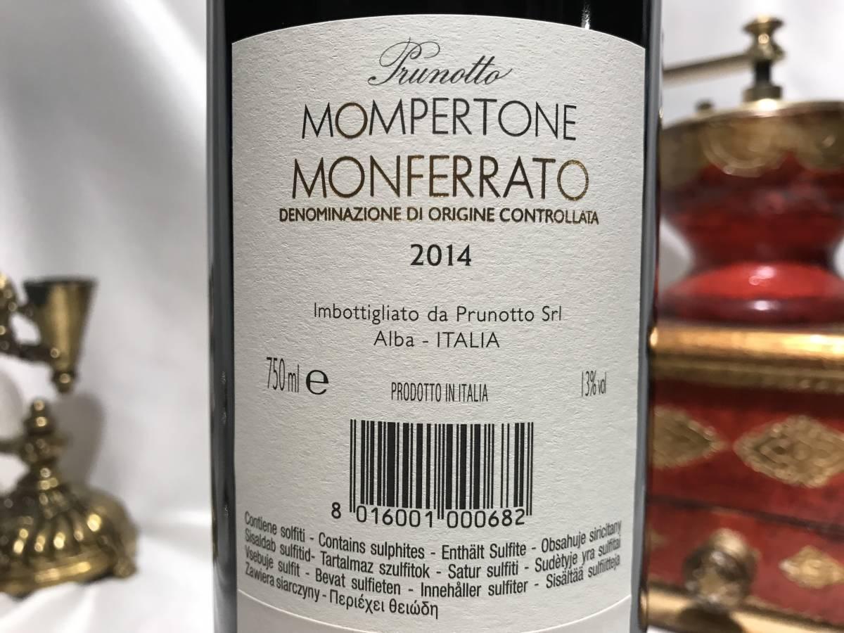 モンペルトーネ2014バルベラ60%、シラー40%名門アンティノリが手掛ける、ピエモンテで100年以上続く_画像4
