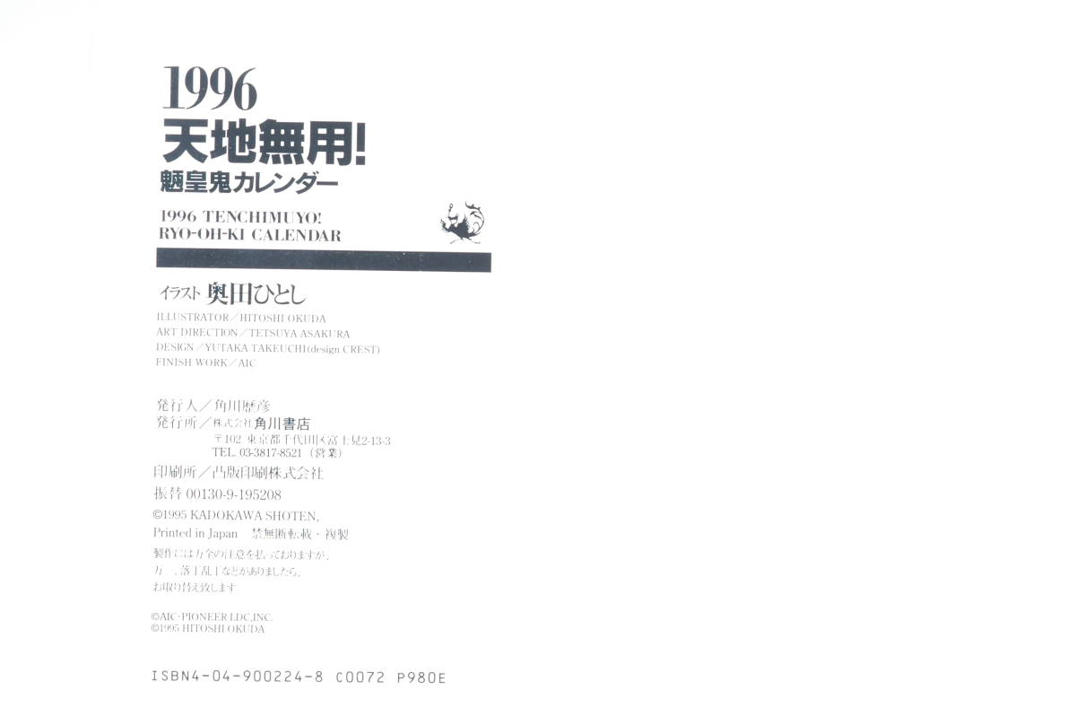 [Unopend New Item] [Delivery Free] 1996 Tenchi muyo ryohouki Calendar Hitoshi Okuda 天地無用!魎皇鬼カレンダー 奥田ひとし _画像7