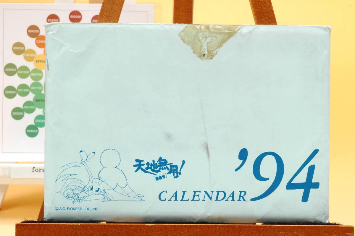 [New Item(with Difficulty)] [Delivery Free]1994 Tenchi Muyo! Ryo-Ohki CALENDAR 天地無用!カレンダー ポストカード型 Postcard type_画像1
