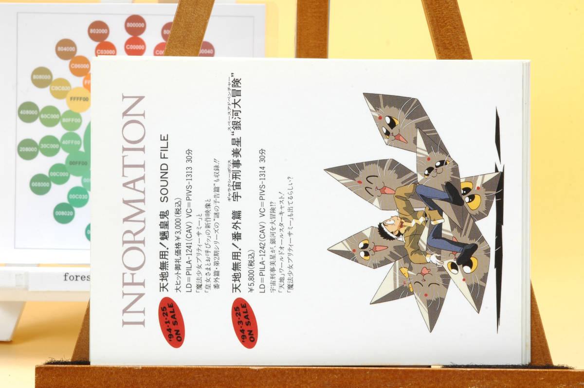 [New Item(with Difficulty)] [Delivery Free]1994 Tenchi Muyo! Ryo-Ohki CALENDAR 天地無用!カレンダー ポストカード型 Postcard type_画像5