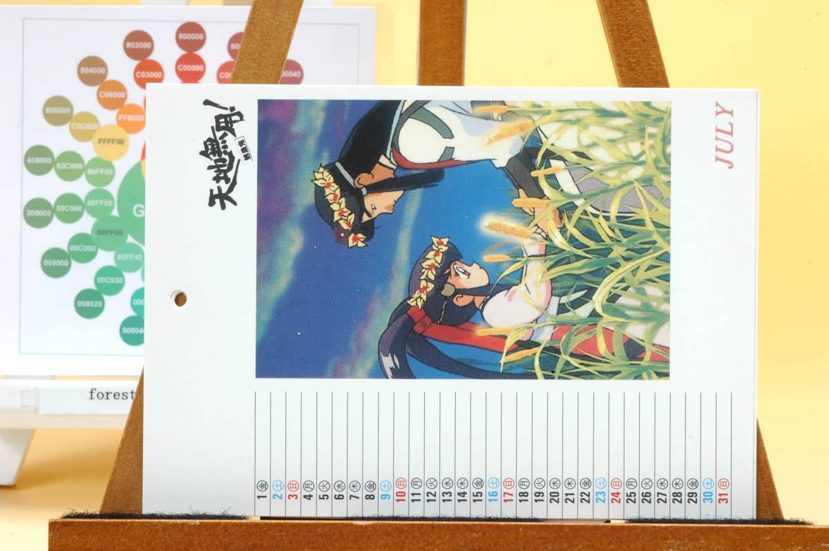 [New Item(with Difficulty)] [Delivery Free]1994 Tenchi Muyo! Ryo-Ohki CALENDAR 天地無用!カレンダー ポストカード型 Postcard type_画像9