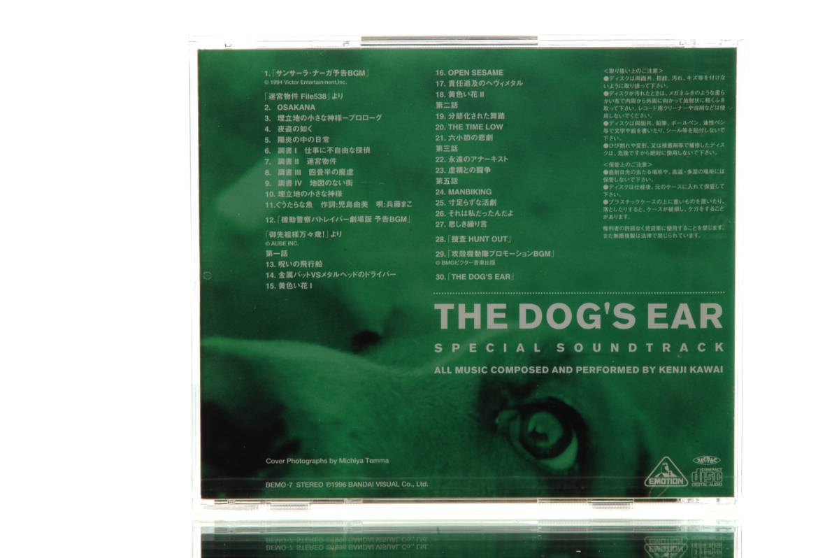 [Unopened New] [Delivery Fee Included]1996 THE DOG'S EAR SPECIAL SOUNDTRACK Kawai Kenji 川井憲次 _画像2