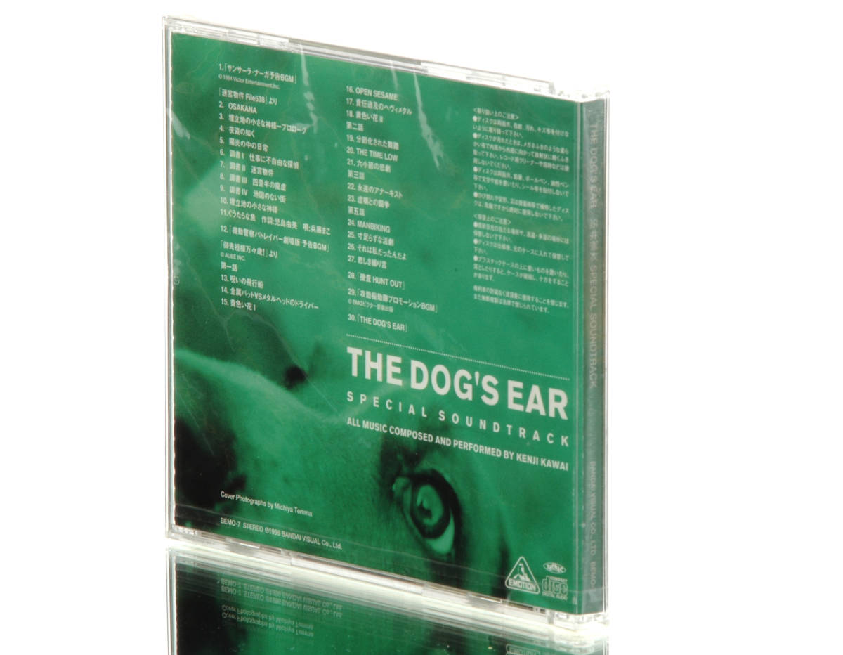 [Unopened New] [Delivery Fee Included]1996 THE DOG'S EAR SPECIAL SOUNDTRACK Kawai Kenji 川井憲次 _画像8