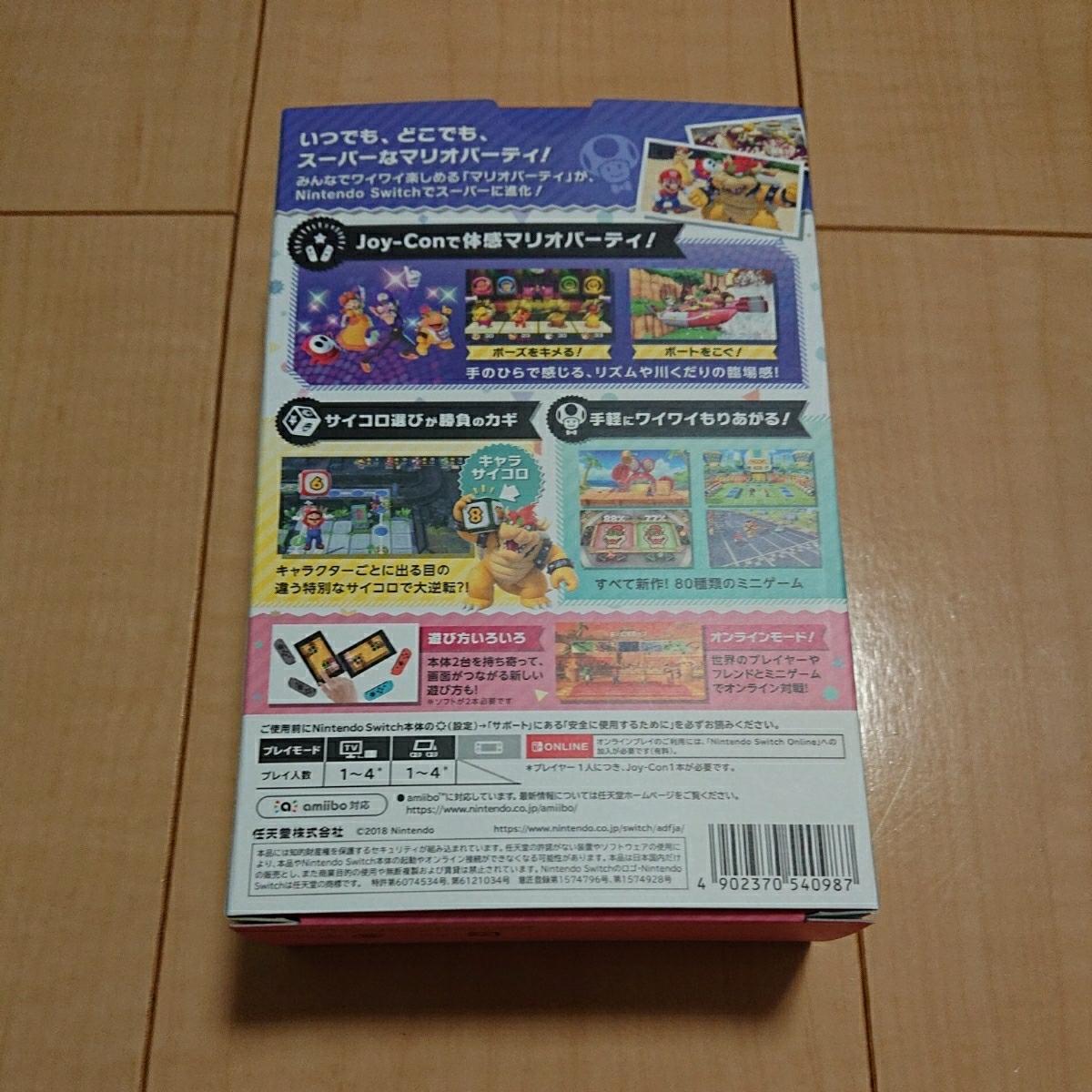 ②新品未開封 送料無料 スーパーマリオパーティー 4人であそべるjoy-conセット ニンテンドースイッチ _画像2