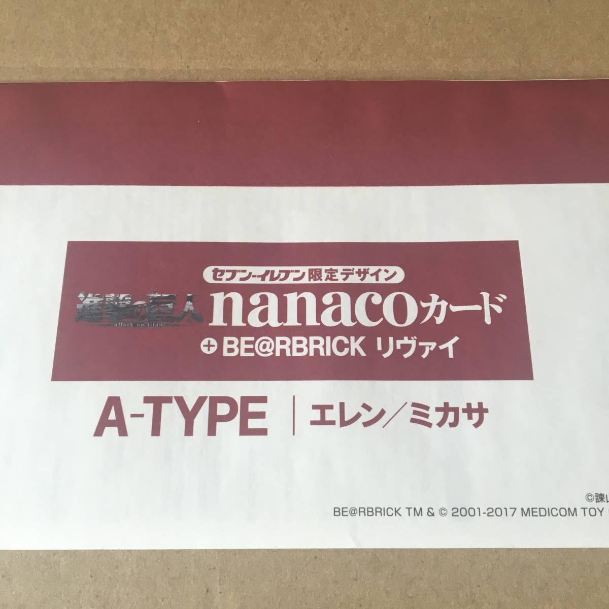 新品 進撃の巨人 nanacoカード Aタイプ エレン ミカサ_画像2
