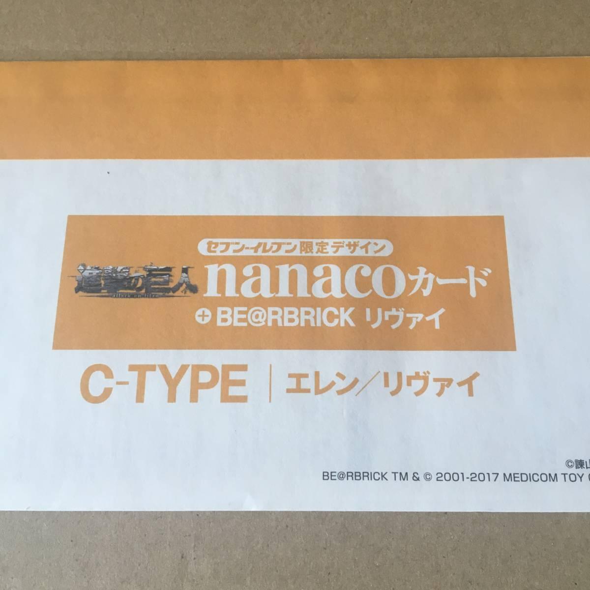 新品 進撃の巨人 nanacoカード Cタイプ エレン リヴァイ_画像2
