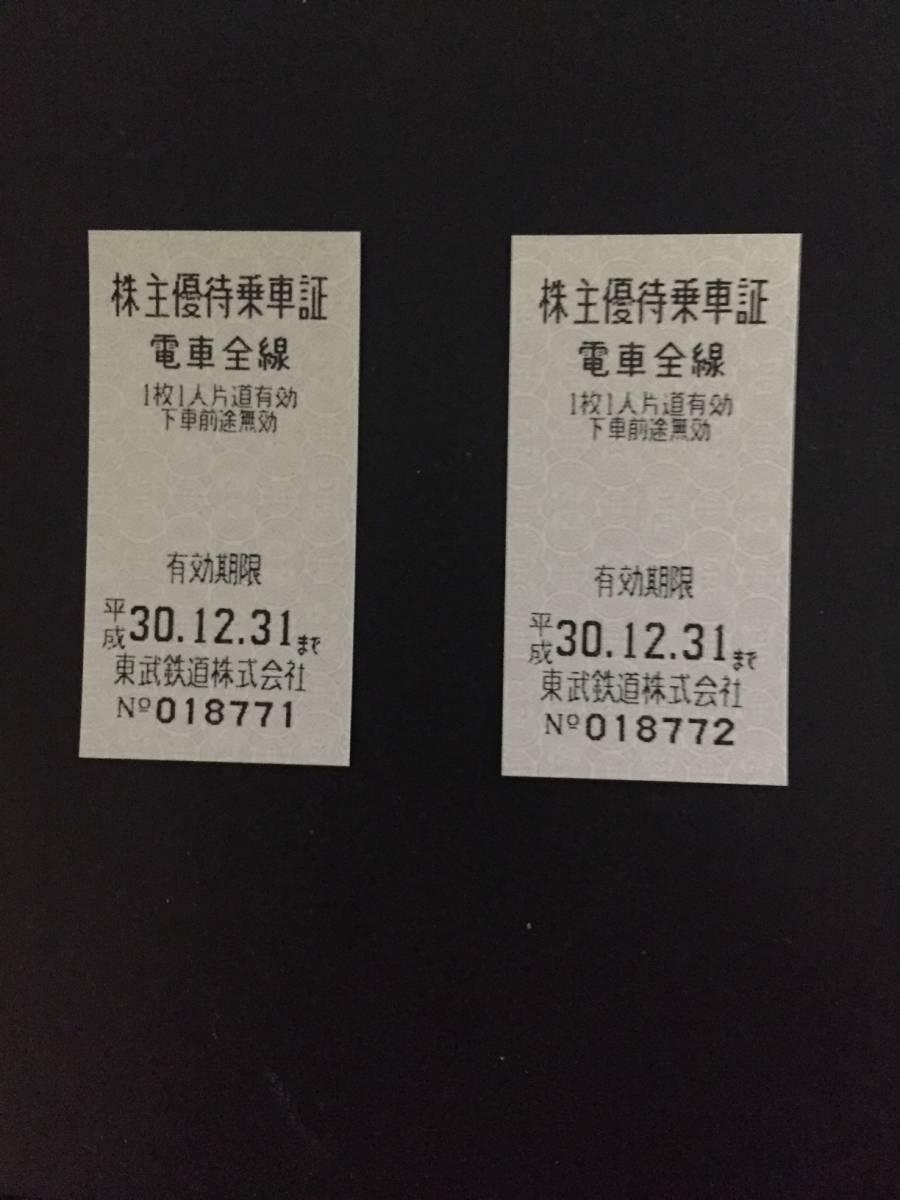 ★ 東武鉄道株主優待乗車証 2枚 有効期限 2018年12月31日まで★