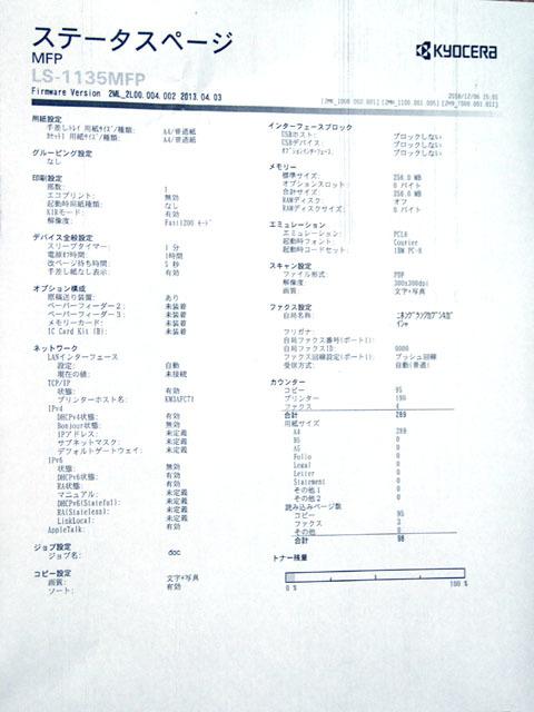 ★京セラ★A4 モノクロ デジタル 複合機★卓上1段★使用289枚★ジャンク★_画像6