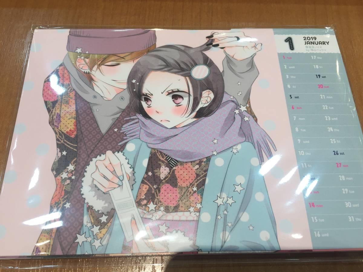 花とゆめ1号ふろく オールスター デスク カレンダー