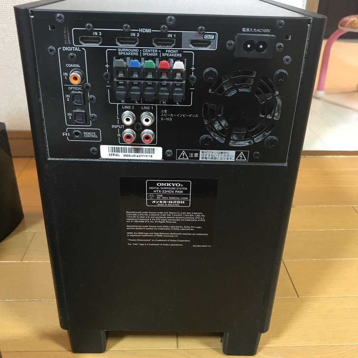 ONKYO オンキョー スピーカー 3.1ch HTX-22HDX D-108C【おまけ付き】_画像7