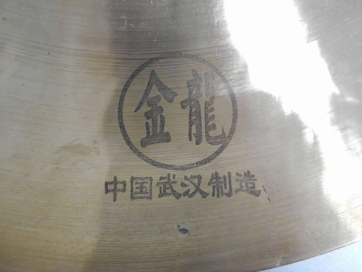 中古品!金龍 チャイナシンバル 中国武漢製造_画像2