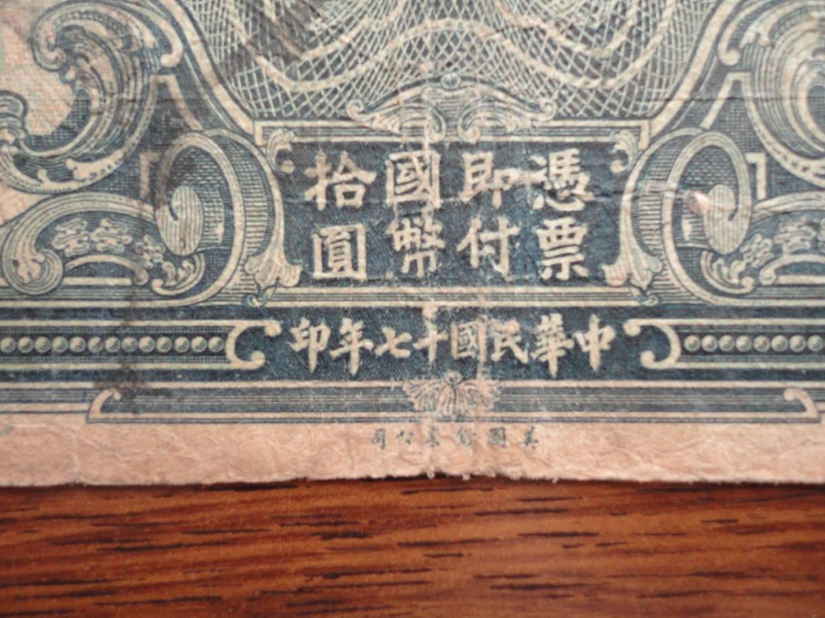 中国中央銀行 拾圓 中華民国/紙幣/古紙幣/10円札/孫文/中華民国17年 1928年_画像2