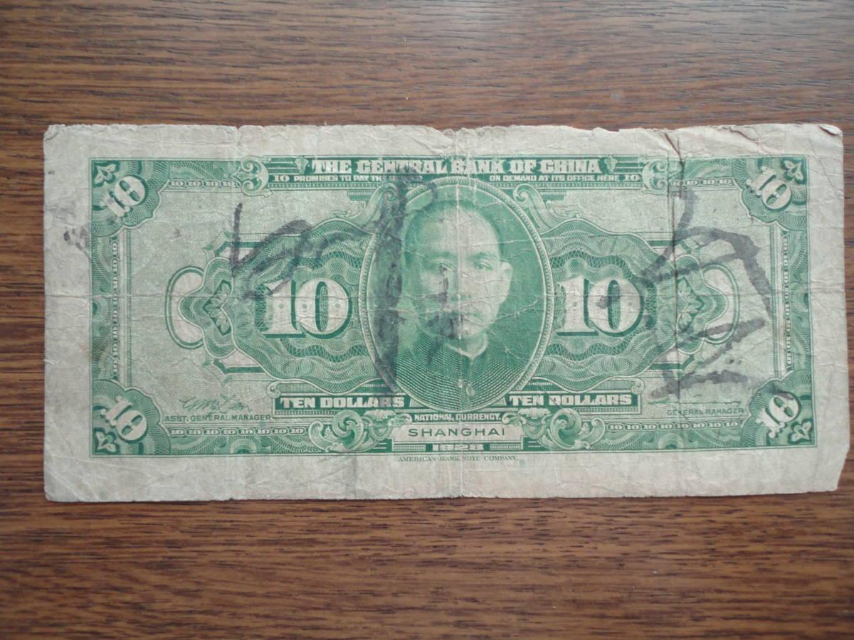 中国中央銀行 拾圓 中華民国/紙幣/古紙幣/10円札/孫文/中華民国17年 1928年_画像3