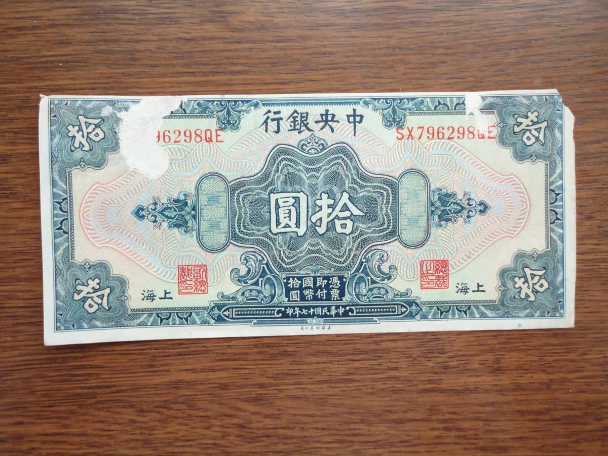 中国中央銀行 拾圓 中華民国/紙幣/古紙幣/10円札/孫文/中華民国17年 B_画像1