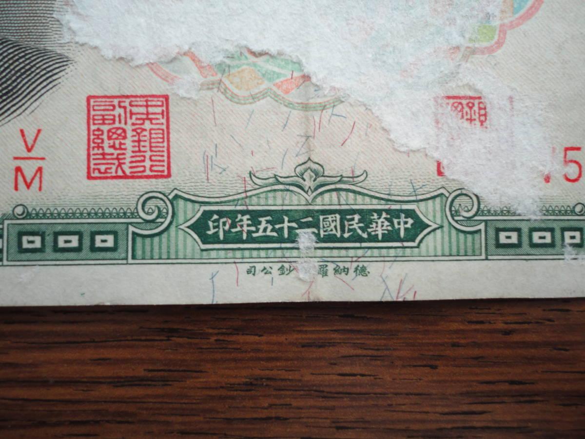 中国中央銀行 伍圓 中華民国/紙幣/古紙幣/5円札/孫文/中華民国25年_画像2