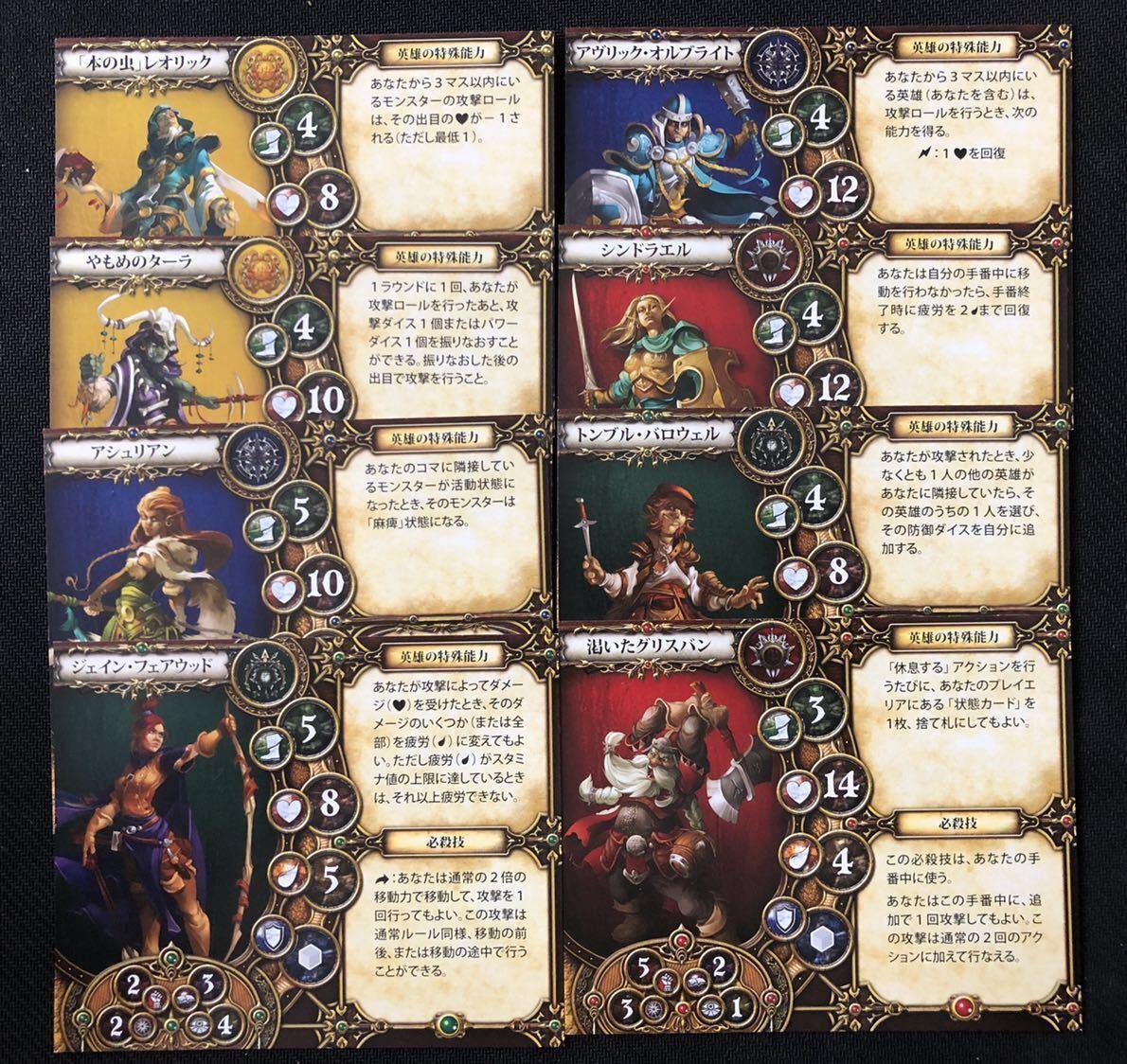 ディセント 第2版 完全日本語版 中古品 ボードゲーム カードゲーム Arclight Games DESCENT Journeys in the Dark Second Edition_画像3