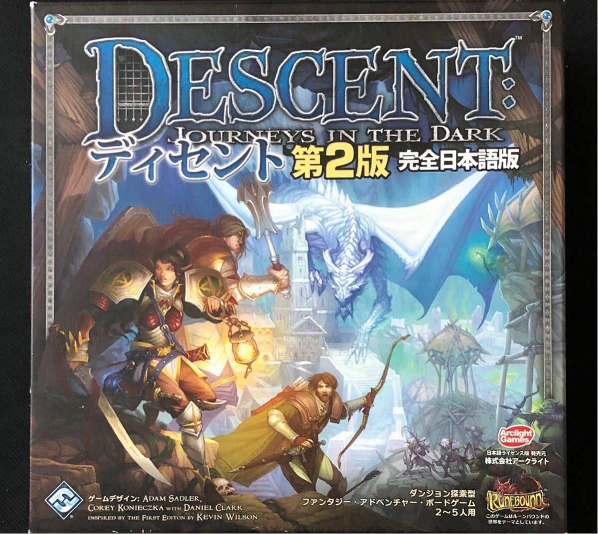 ディセント 第2版 完全日本語版 中古品 ボードゲーム カードゲーム Arclight Games DESCENT Journeys in the Dark Second Edition