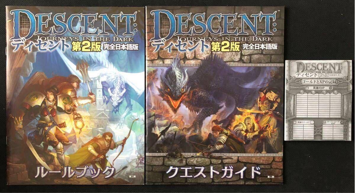 ディセント 第2版 完全日本語版 中古品 ボードゲーム カードゲーム Arclight Games DESCENT Journeys in the Dark Second Edition_画像2