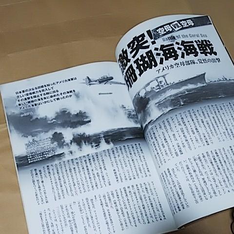 【送料無料】歴史群像No.107 2011年6月号 本能寺への道/激突!珊瑚海海戦/オデッサ包囲戦