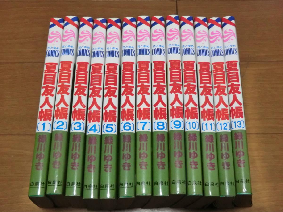 緑川ゆき 「夏目友人帳」 1巻~13巻セット 花とゆめコミックス 白泉社