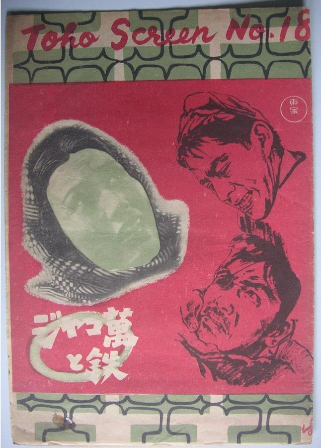 映画パンフ「ジャコ萬と鉄」黒澤 明