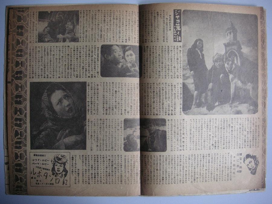 映画パンフ「ジャコ萬と鉄」黒澤 明_画像3