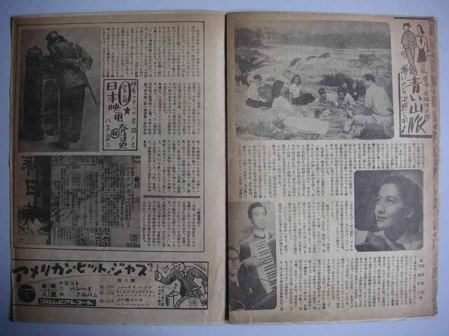 映画パンフ「ジャコ萬と鉄」黒澤 明_画像4