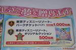 hkfkr814 - 懸賞 東京ディズニーリゾートパークチケット当る応募2口分