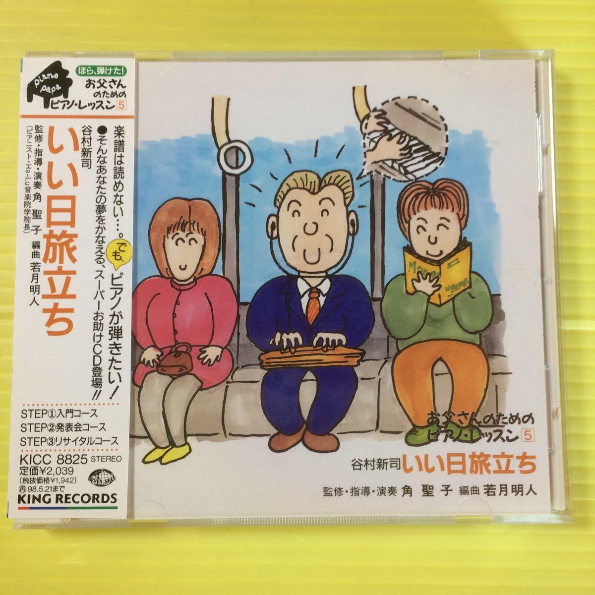 ● ほら,弾けた!お父さんのためのピアノ・レッスン 5 いい日旅立ち(CD)【型番号】KICC-8825