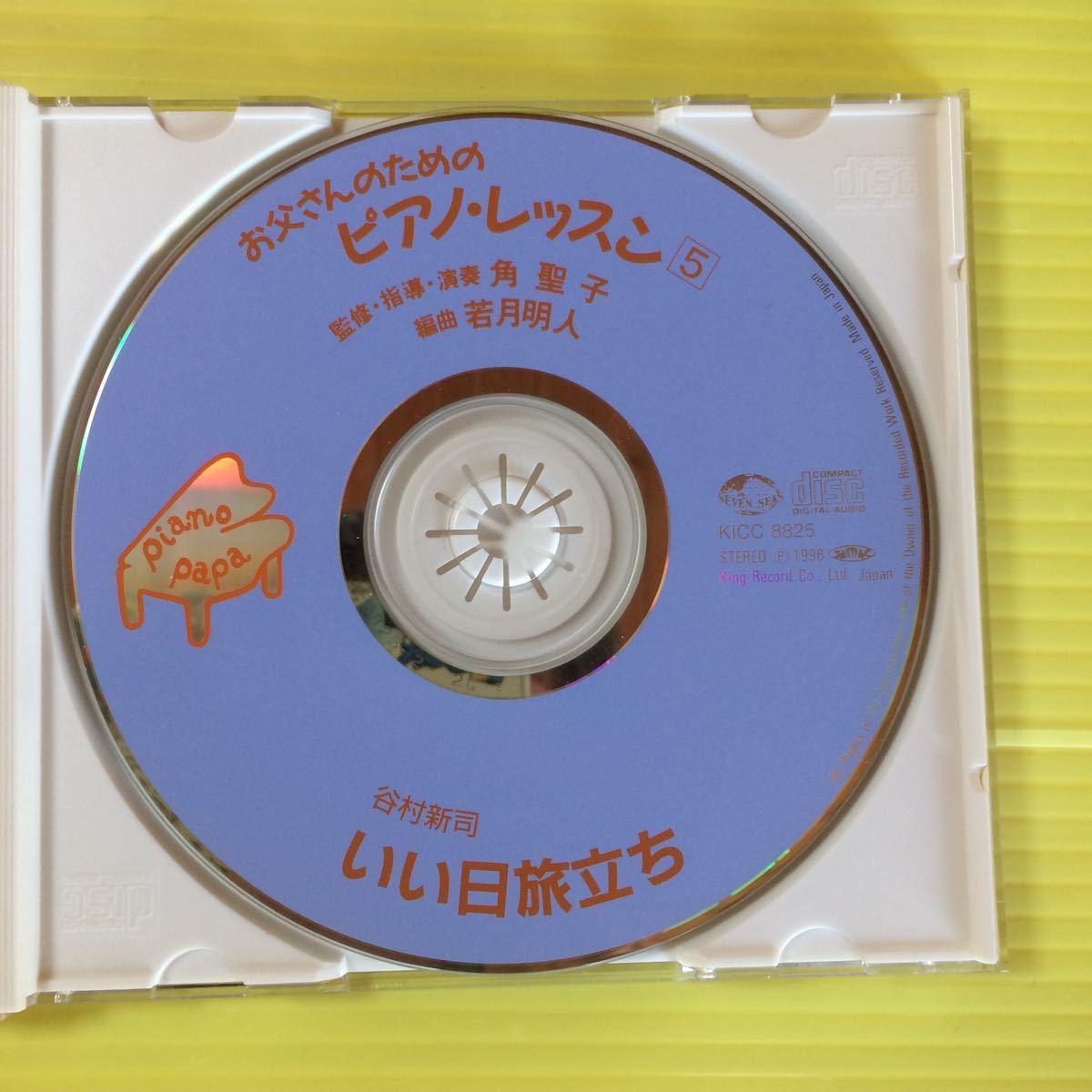 ● ほら,弾けた!お父さんのためのピアノ・レッスン 5 いい日旅立ち(CD)【型番号】KICC-8825_画像4