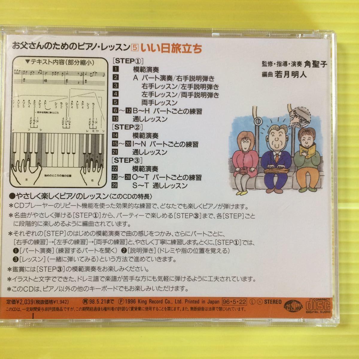 ● ほら,弾けた!お父さんのためのピアノ・レッスン 5 いい日旅立ち(CD)【型番号】KICC-8825_画像3