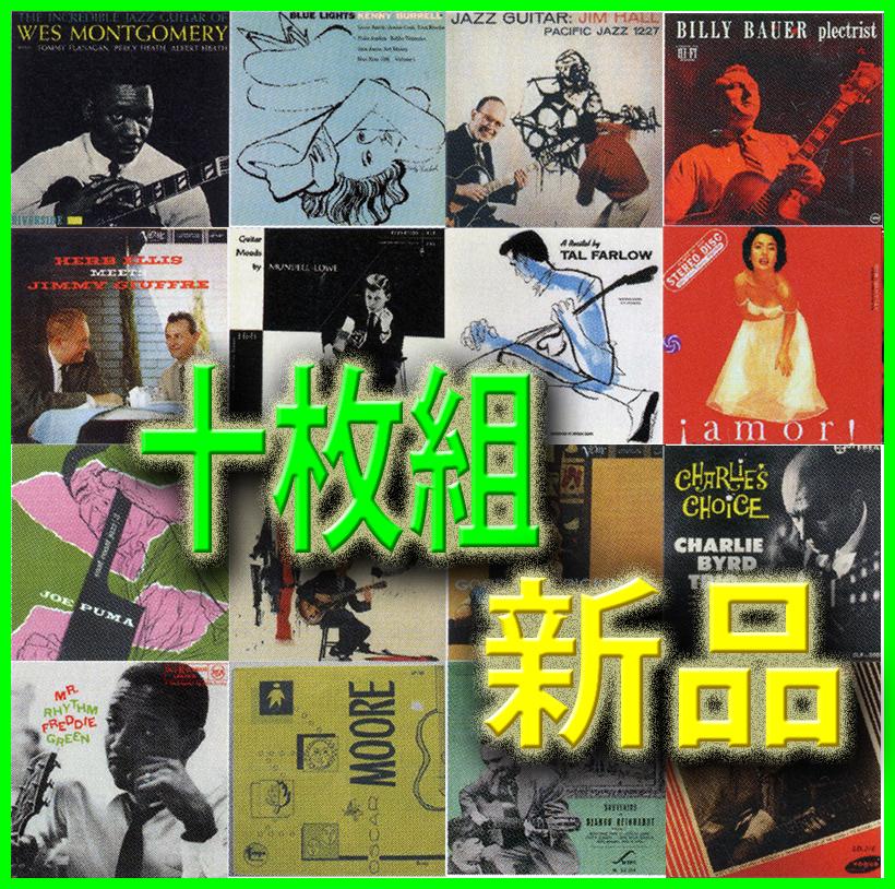 10枚組■ジャズギター名盤集■名盤アルバム18枚を収録■新品CD大全集ボックス■送料185円から■ジャズギターの歴史がわかります_画像1