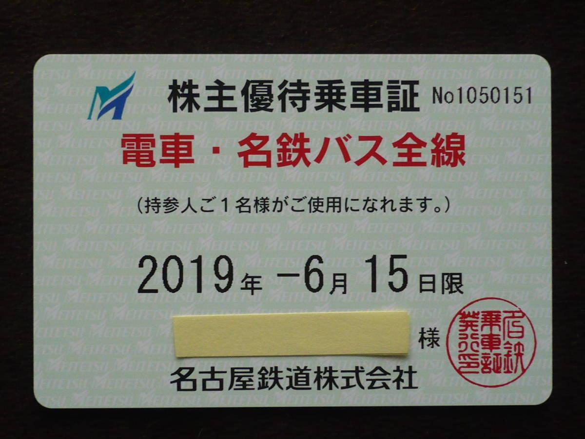 ★★株主優待乗車証 定期券/電車・名鉄バス全線★★~送込~
