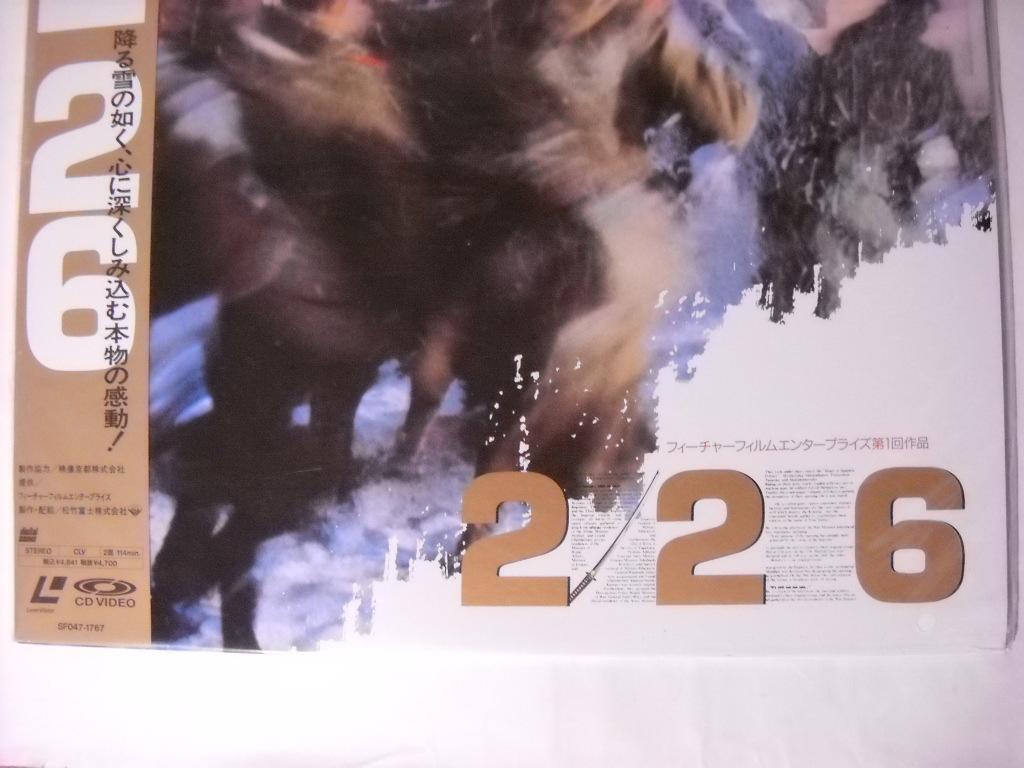 【LD 未開封品】226 五社英雄監督 萩原健一/三浦友和/芦田伸介/丹波哲郎/本木雅弘/名取裕子/南果歩 THE FOUR DAYS OF SNOW AND BLOOD_画像4