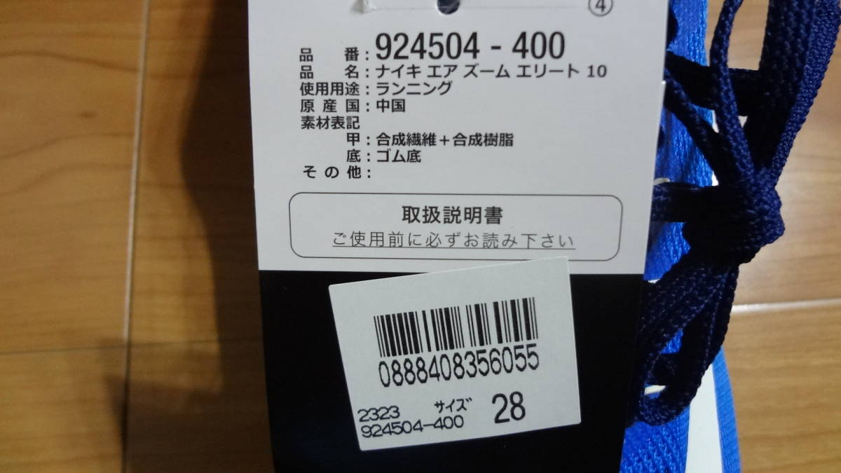 60b6f02638ee ナイキ ランニングシューズ Air Zoom Elite 10 924504-400 NIKE 28.0cm 新品 画像