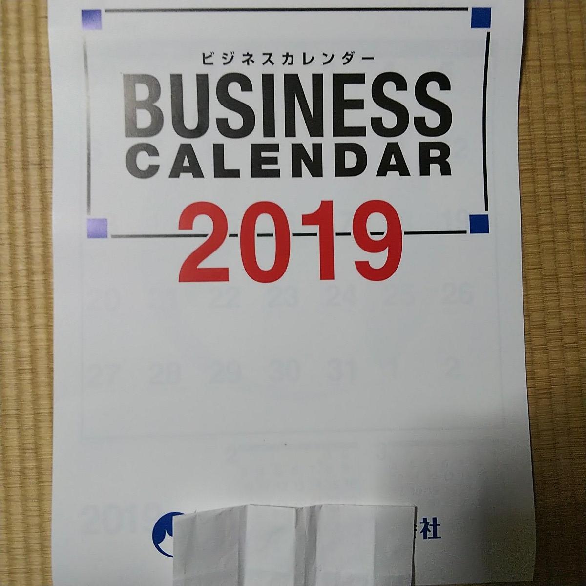 2019 文字暦カレンダー 【ビジネス カレンダー】太い文字、三色、メモ欄広い、六曜、4ケ月表示 値下げ!