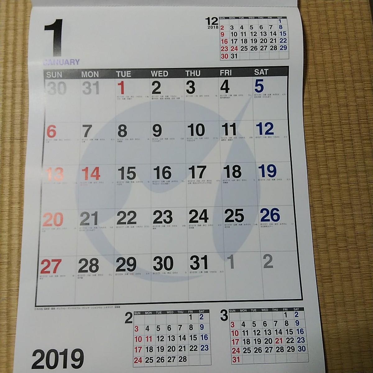 2019 文字暦カレンダー 【ビジネス カレンダー】太い文字、三色、メモ欄広い、六曜、4ケ月表示 値下げ!_画像2
