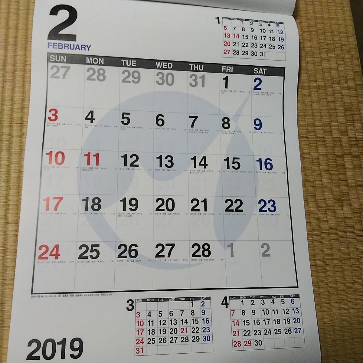 2019 文字暦カレンダー 【ビジネス カレンダー】太い文字、三色、メモ欄広い、六曜、4ケ月表示 値下げ!_画像3