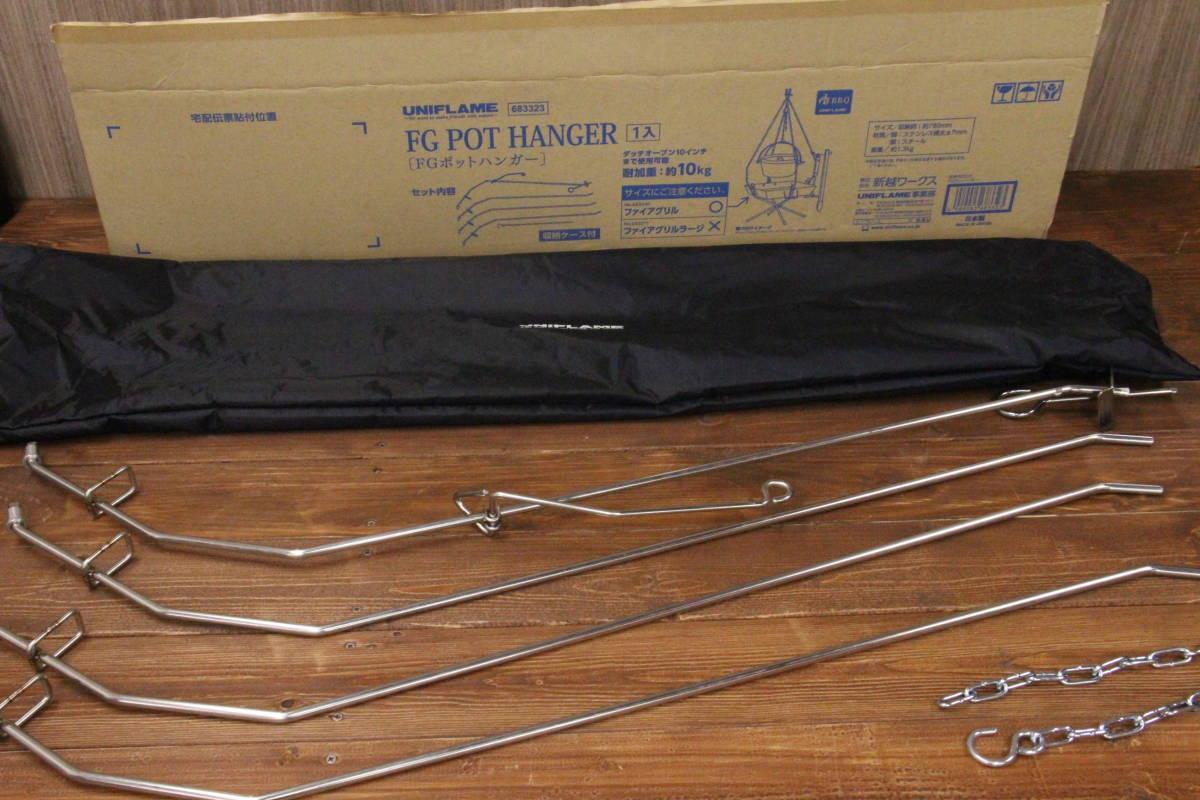 1円スタート(2481)ユニフレーム FGポットハンガー 焚火台 ハンガー 調理器具 グリル UNIFLAME