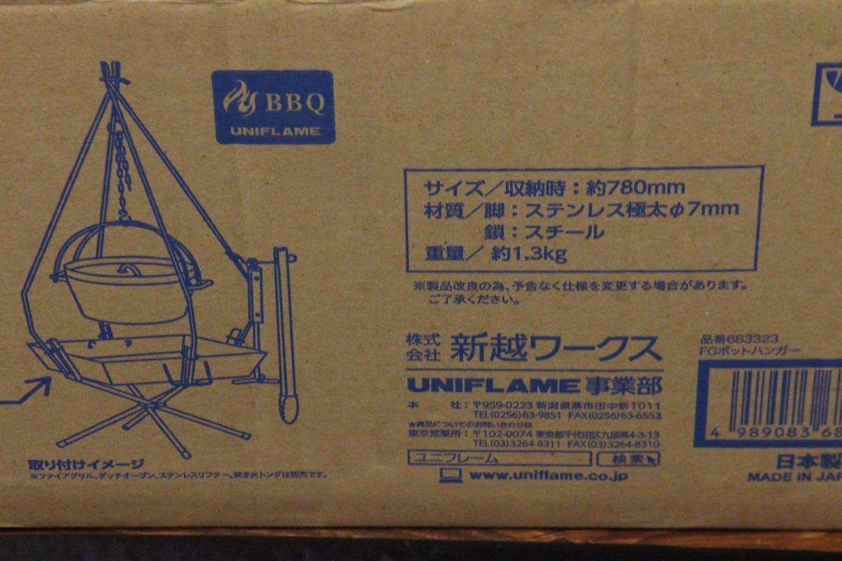 1円スタート(2481)ユニフレーム FGポットハンガー 焚火台 ハンガー 調理器具 グリル UNIFLAME_画像6
