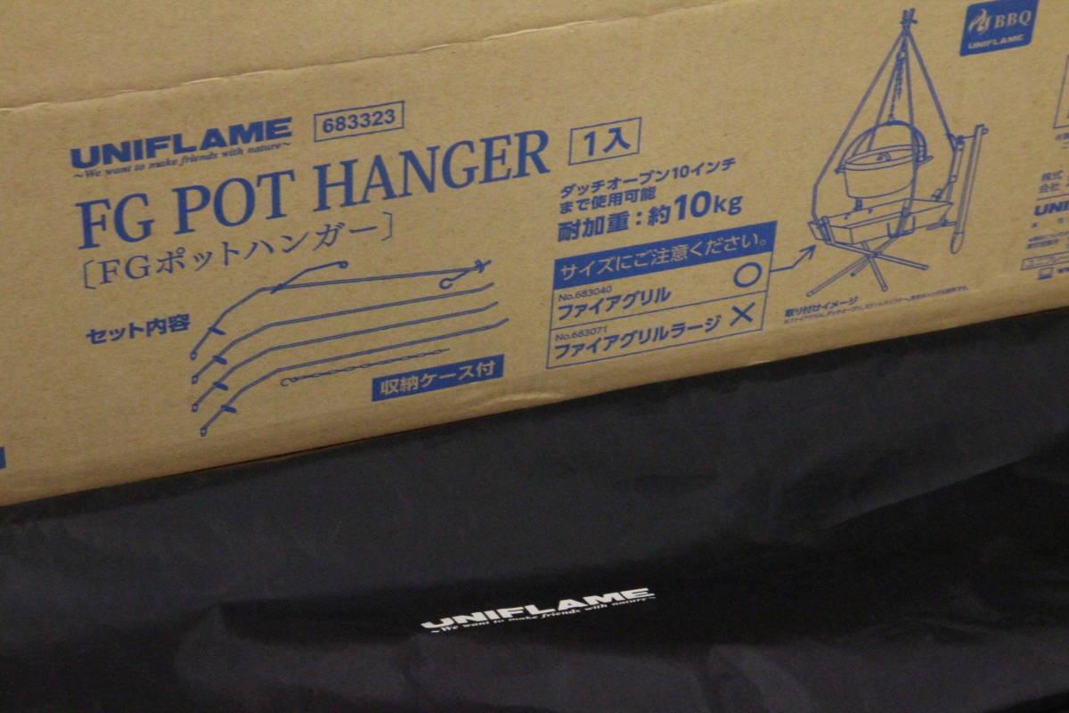 1円スタート(2481)ユニフレーム FGポットハンガー 焚火台 ハンガー 調理器具 グリル UNIFLAME_画像5