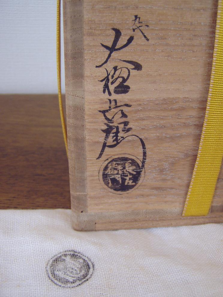 ◆コレクション処分◆茶陶の名工・9代大樋長左衛門、黒筒茶碗(共箱)、陶土斎、大樋焼宗家_画像8