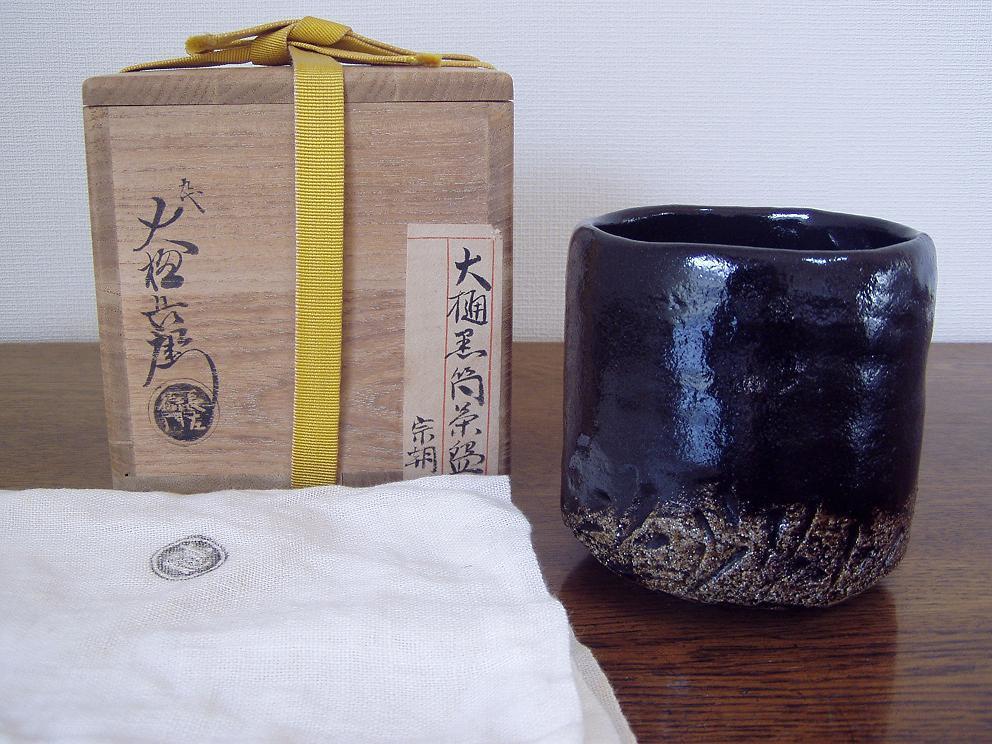 ◆コレクション処分◆茶陶の名工・9代大樋長左衛門、黒筒茶碗(共箱)、陶土斎、大樋焼宗家_画像1
