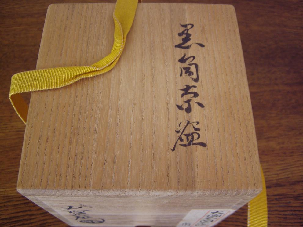 ◆コレクション処分◆茶陶の名工・9代大樋長左衛門、黒筒茶碗(共箱)、陶土斎、大樋焼宗家_画像9