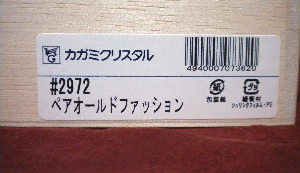売切 稀少 レア物 廃盤品 カガミクリスタル 特選切子 オールドファッションロックグラス #2972 2客組 木箱入 容量280ml 未使用保管品_画像10