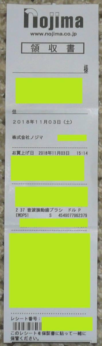 【新品】 パナソニック ドルツ EW-DP51-S シルバー_画像3