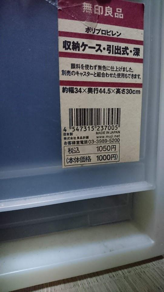 無印良品 衣装ケース・引出式 7点セット 引き取り限定